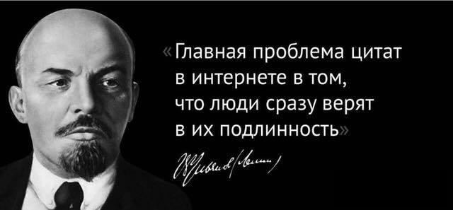 Проблема цитат в интернете в том, что люди сразу верят в их подлинность (с) В.И.Ленин